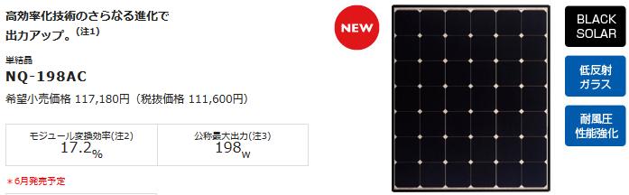 シャープ太陽光モジュール新商品NQ-198AC