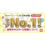 『エコめがね』シェアNo.1感謝キャンペーン