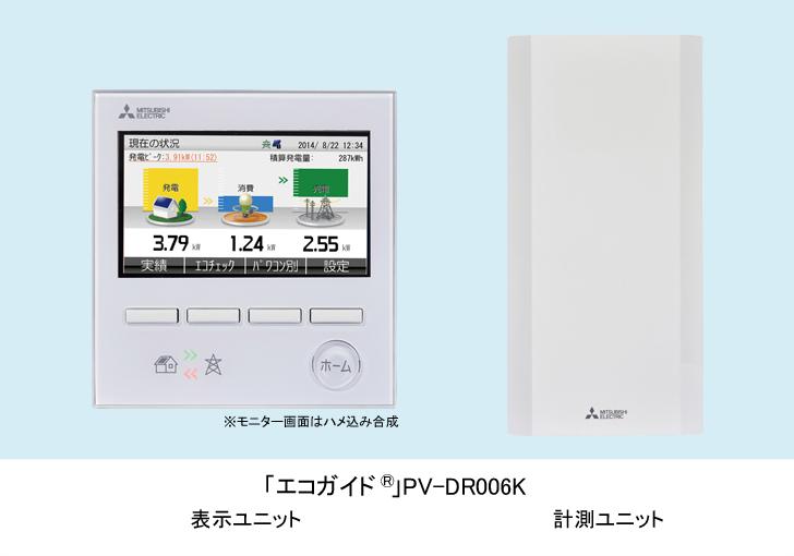 三菱電機の新カラーモニター「エコガイド」