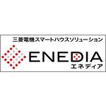 三菱電機のスマートハウス製品ブランド『ENEDIA』