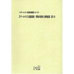 富士経済『スマートハウス関連技術・市場の現状と将来展望 2014』