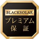 BLACKSOLARプレミアム保証ロゴ