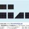 三菱電機、太陽光モジュール「マルチルーフ」220wシリーズを6月に発売(2013年度新商品)